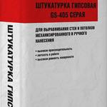 Штукатурка гипсовая «HAGA ST» GS-405  СЕРАЯ, 30кг